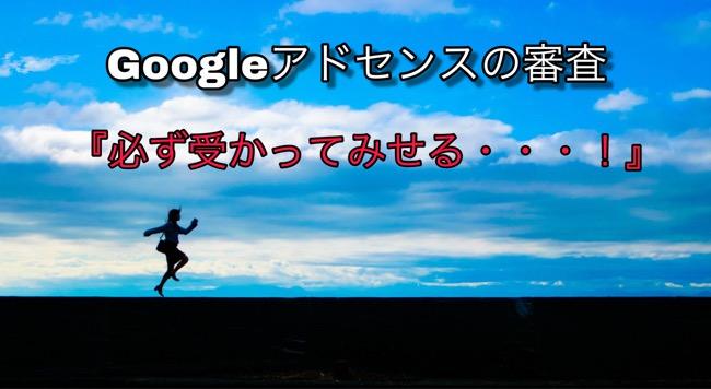 【2019年】審査に通らない方必見!Googleアドセンスの審査に合格する方法!