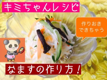 【主婦歴55年!月の食費15000円レシピ】なますの作り方!
