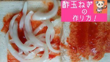 【主婦歴55年!月の食費15000円レシピ】酢玉ねぎの作り方!